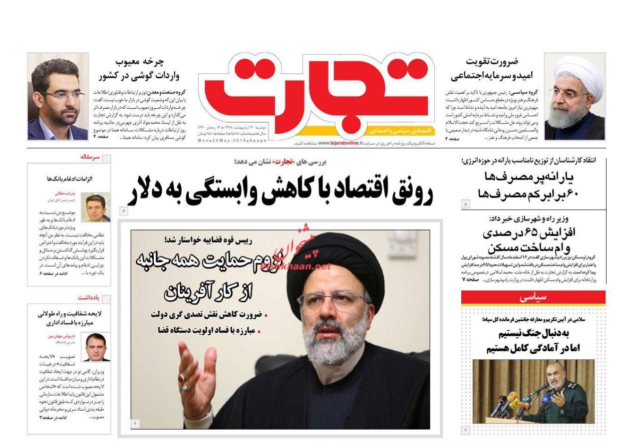عناوین اخبار روزنامه تجارت در روز دوشنبه ۳۰ اردیبهشت :