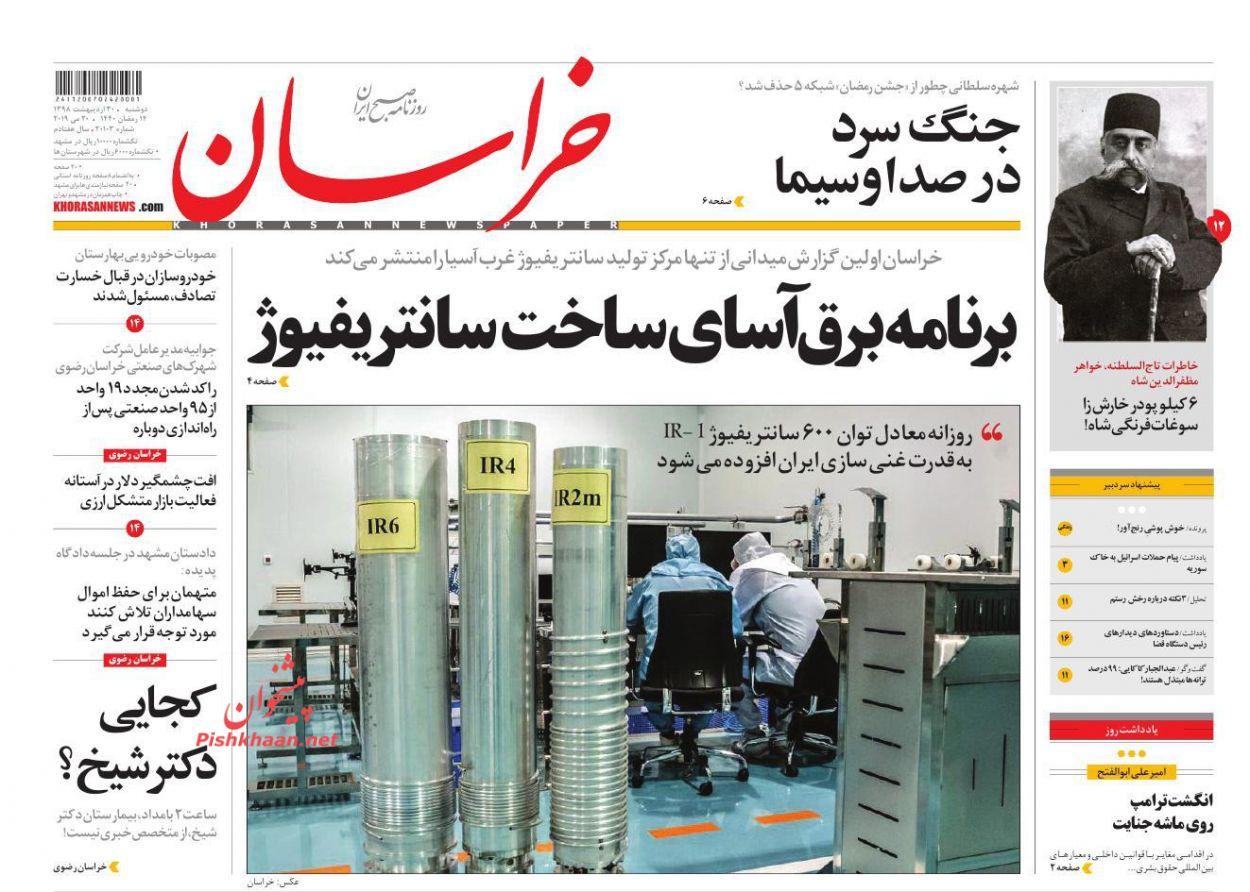 عناوین اخبار روزنامه خراسان در روز دوشنبه ۳۰ اردیبهشت :