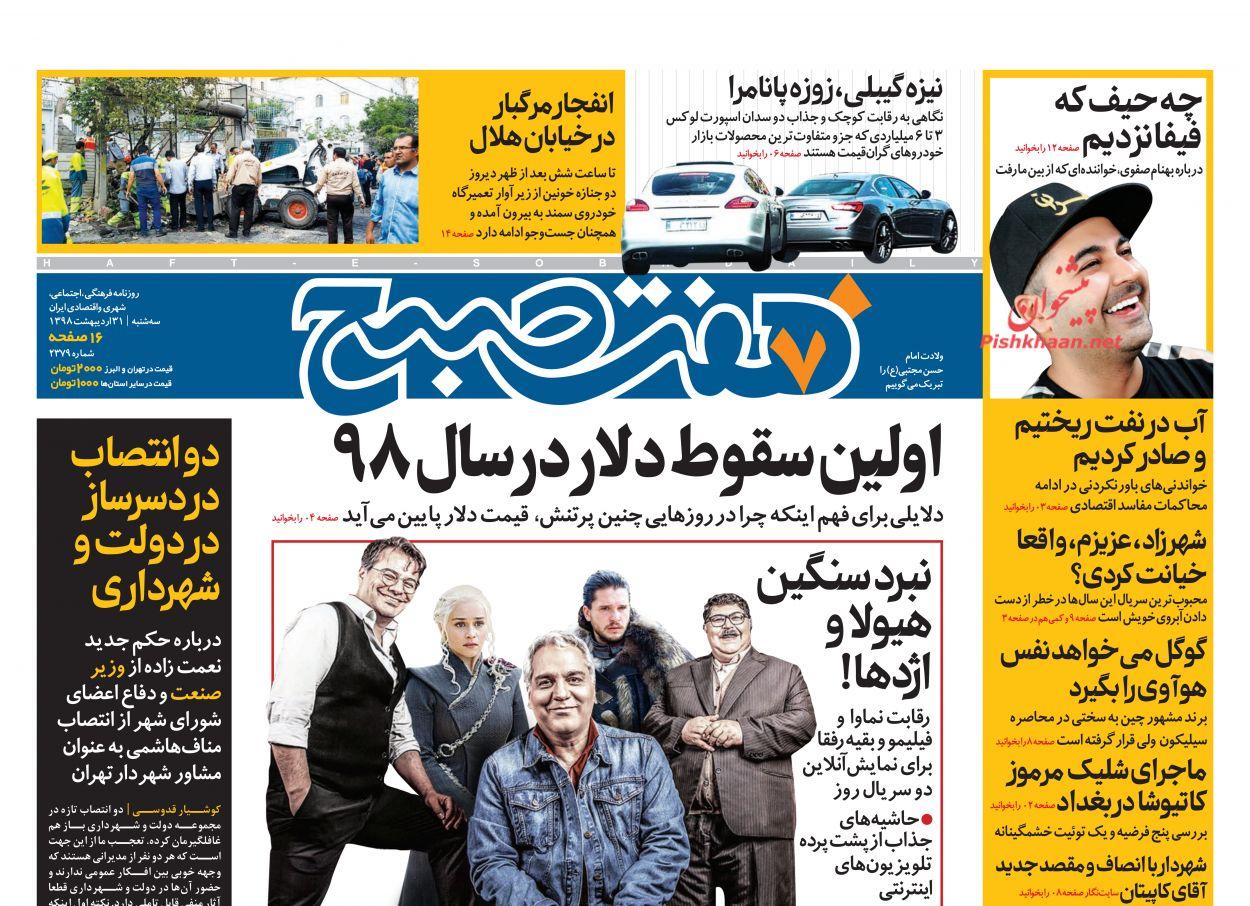 عناوین اخبار روزنامه هفت صبح در روز سهشنبه ۳۱ اردیبهشت :