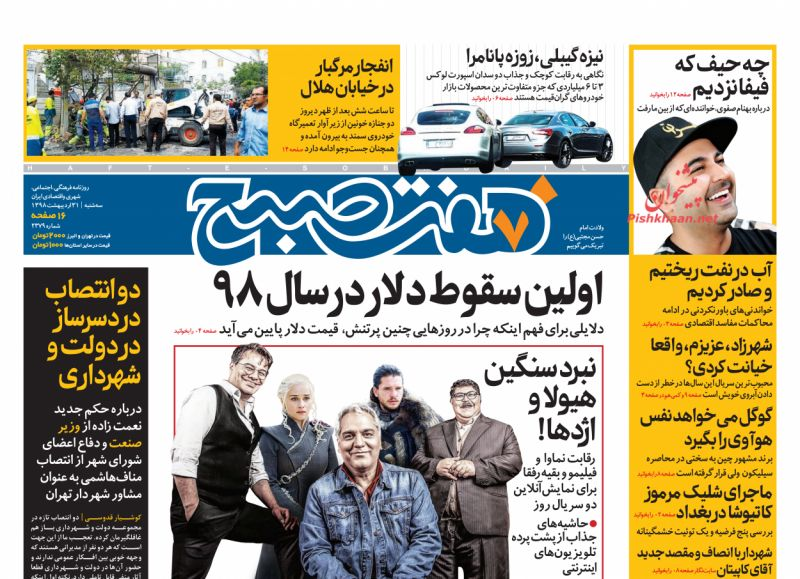 عناوین اخبار روزنامه هفت صبح در روز سهشنبه ۳۱ ارديبهشت :