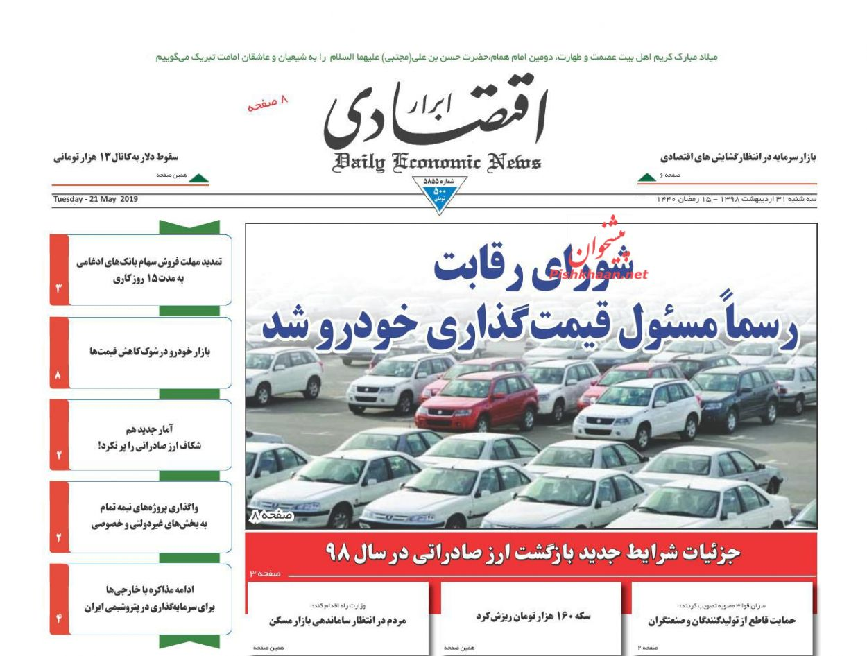 عناوین اخبار روزنامه ابرار اقتصادی در روز سهشنبه ۳۱ اردیبهشت :