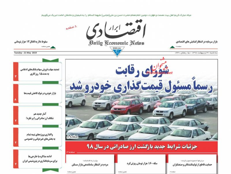 عناوین اخبار روزنامه ابرار اقتصادی در روز سهشنبه ۳۱ ارديبهشت :