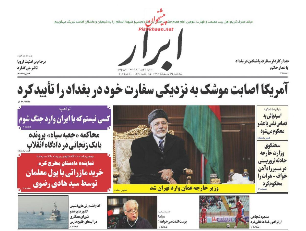 عناوین اخبار روزنامه ابرار در روز سهشنبه ۳۱ اردیبهشت :