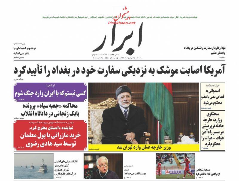 عناوین اخبار روزنامه ابرار در روز سهشنبه ۳۱ ارديبهشت :