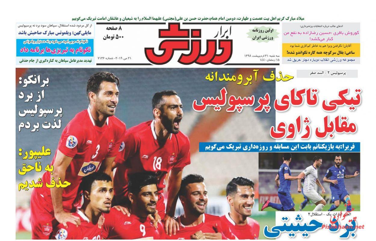 عناوین اخبار روزنامه ابرار ورزشى در روز سهشنبه ۳۱ اردیبهشت :