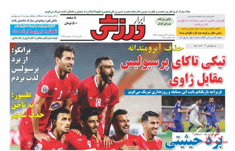عناوین اخبار روزنامه ابرار ورزشى در روز سهشنبه ۳۱ ارديبهشت :