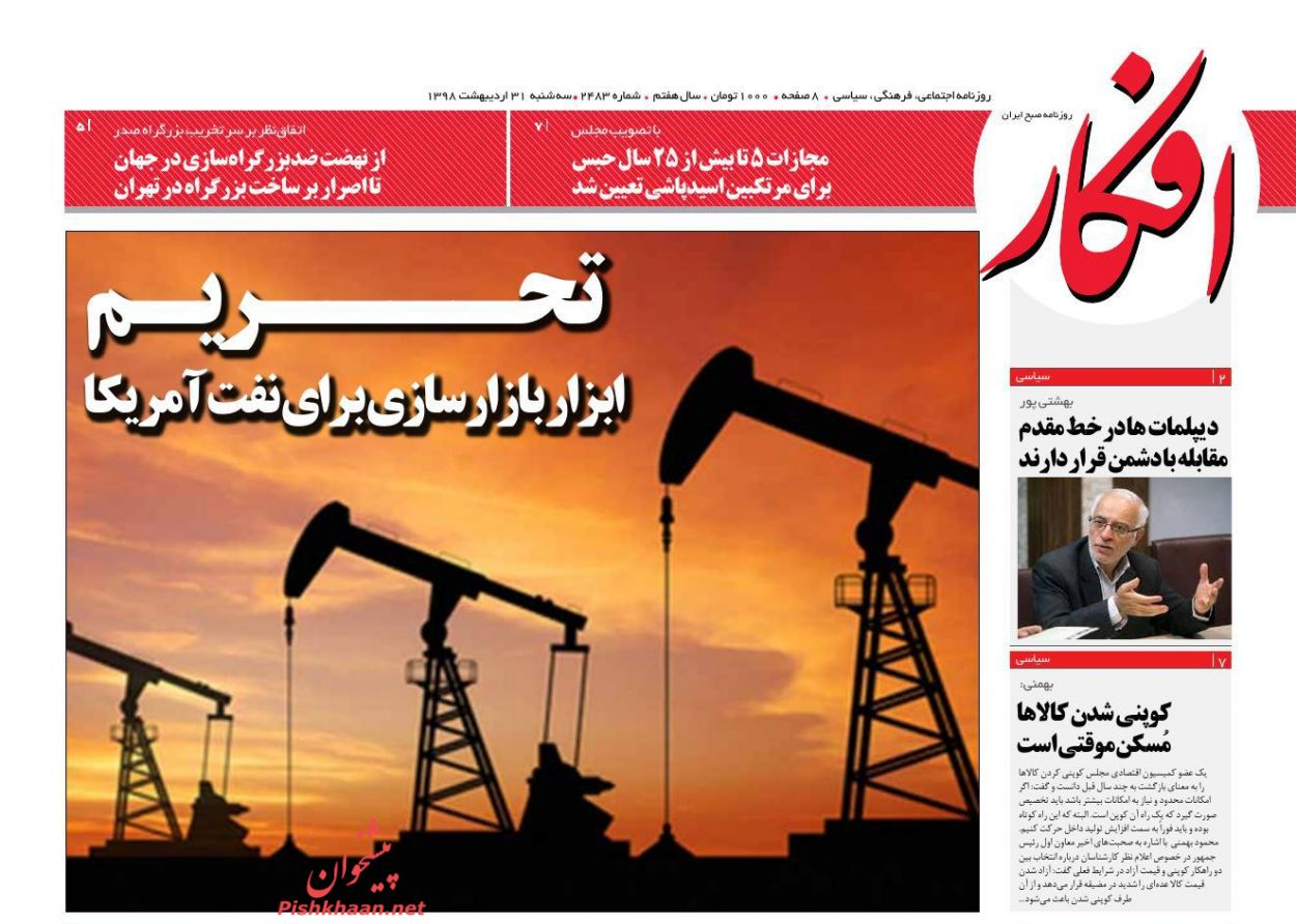 عناوین اخبار روزنامه افکار در روز سهشنبه ۳۱ اردیبهشت :