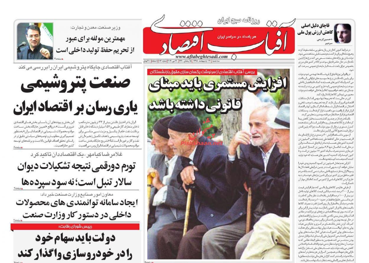 عناوین اخبار روزنامه آفتاب اقتصادی در روز سهشنبه ۳۱ اردیبهشت :