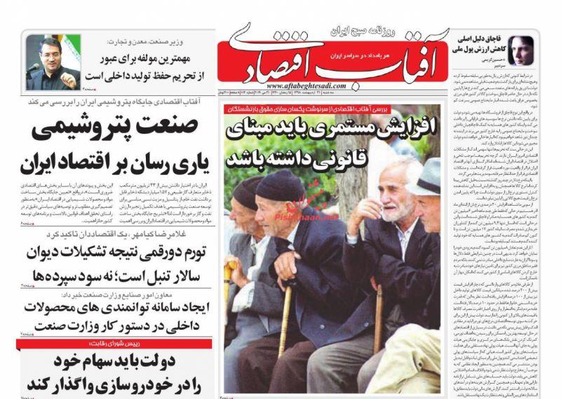 عناوین اخبار روزنامه آفتاب اقتصادی در روز سهشنبه ۳۱ ارديبهشت :