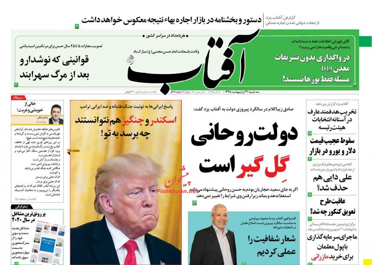 عناوین اخبار روزنامه آفتاب یزد در روز سهشنبه ۳۱ اردیبهشت :