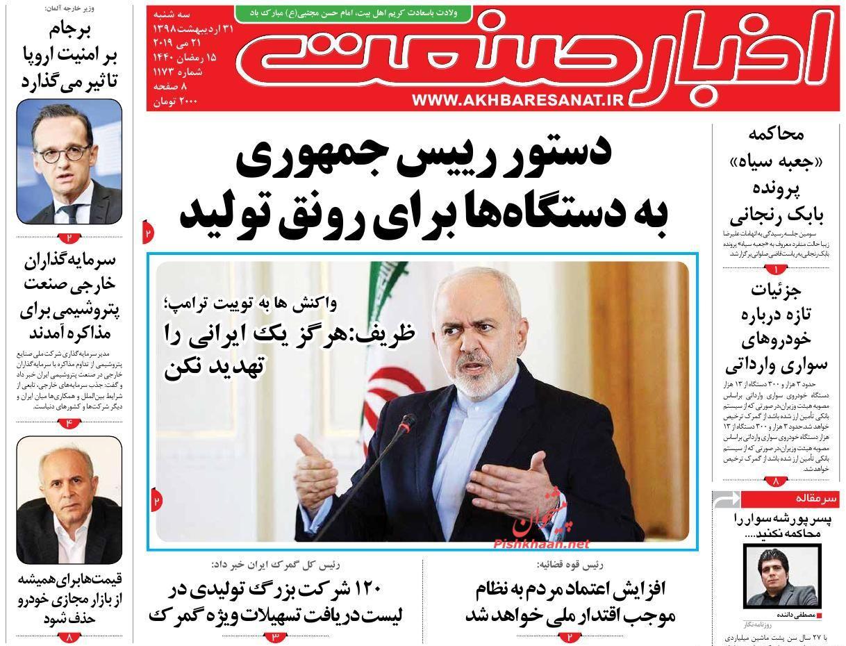 عناوین اخبار روزنامه اخبار صنعت در روز سهشنبه ۳۱ اردیبهشت :