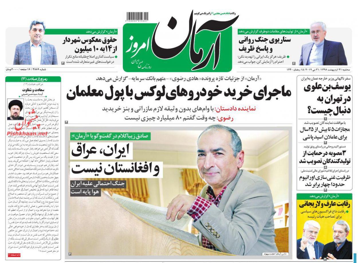 عناوین اخبار روزنامه آرمان امروز در روز سهشنبه ۳۱ اردیبهشت :