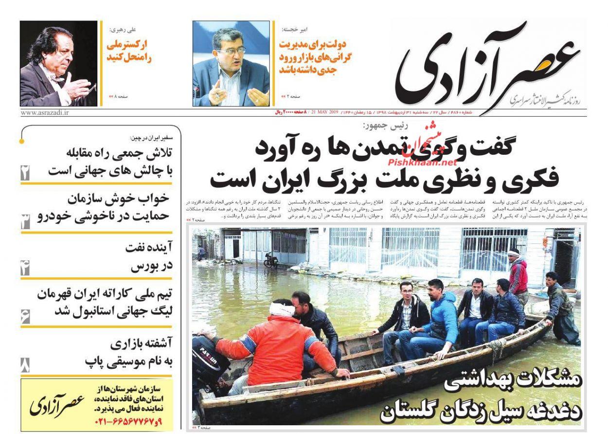 عناوین اخبار روزنامه عصرآزادی در روز سهشنبه ۳۱ اردیبهشت :