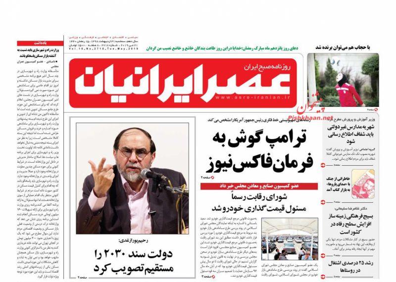 عناوین اخبار روزنامه عصر ایرانیان در روز سهشنبه ۳۱ ارديبهشت :
