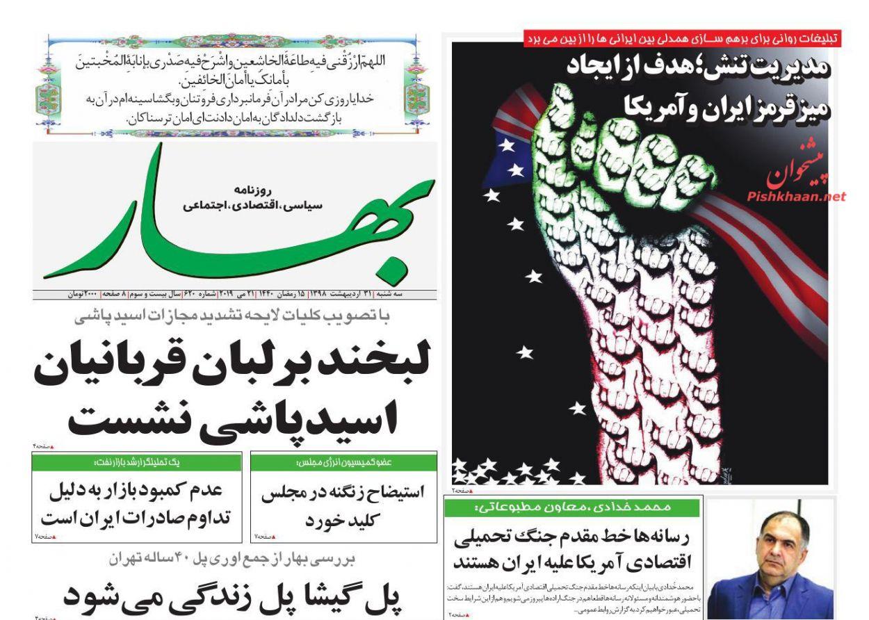 عناوین اخبار روزنامه بهار در روز سهشنبه ۳۱ اردیبهشت :