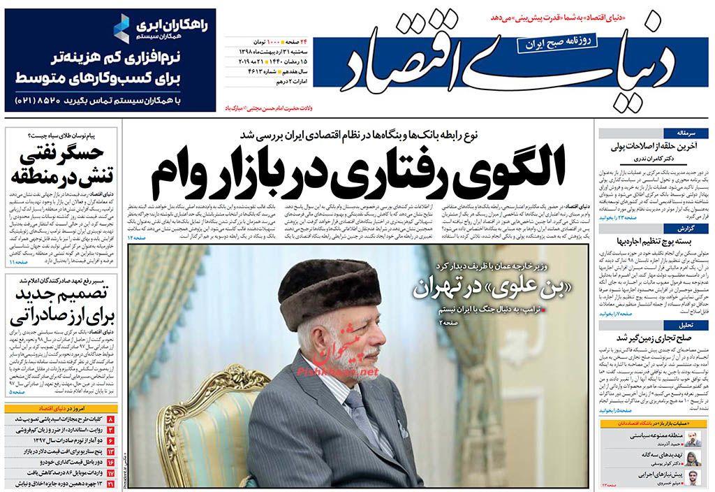 عناوین اخبار روزنامه دنیای اقتصاد در روز سهشنبه ۳۱ اردیبهشت :