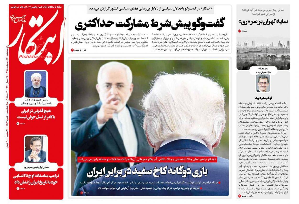 عناوین اخبار روزنامه ابتکار در روز سهشنبه ۳۱ اردیبهشت :