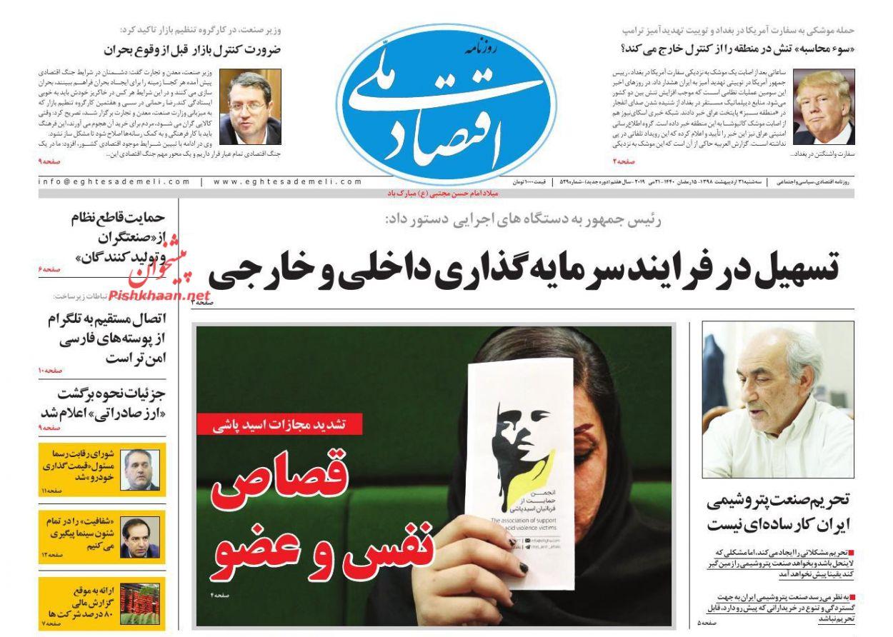 عناوین اخبار روزنامه اقتصاد ملی در روز سهشنبه ۳۱ اردیبهشت :