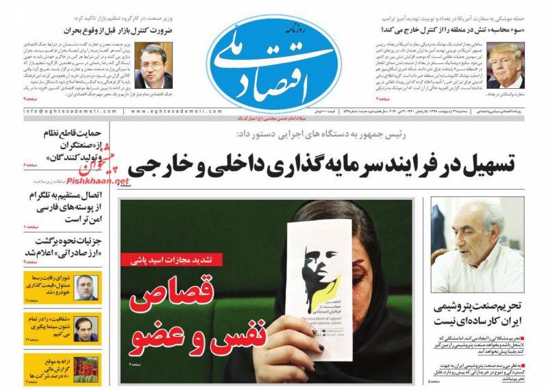 عناوین اخبار روزنامه اقتصاد ملی در روز سهشنبه ۳۱ ارديبهشت :