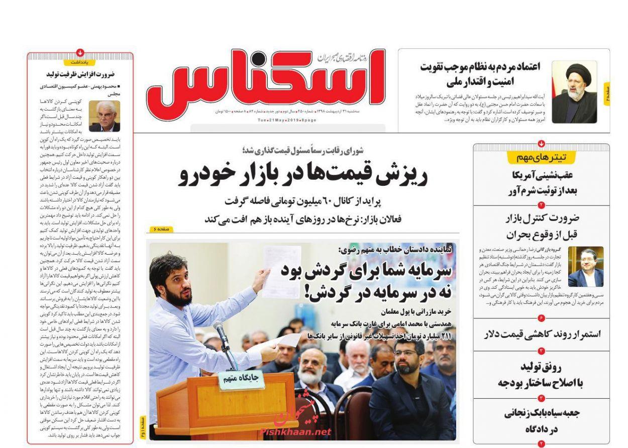عناوین اخبار روزنامه اسکناس در روز سهشنبه ۳۱ اردیبهشت :