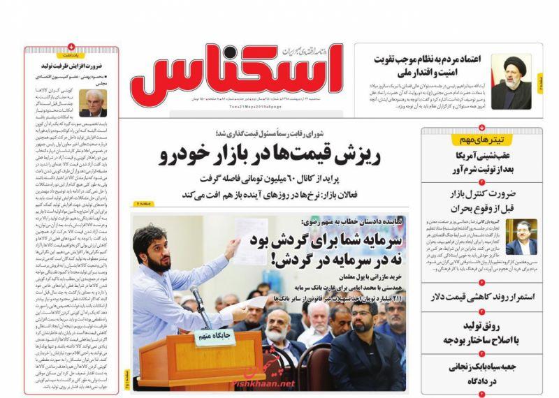 عناوین اخبار روزنامه اسکناس در روز سهشنبه ۳۱ ارديبهشت :