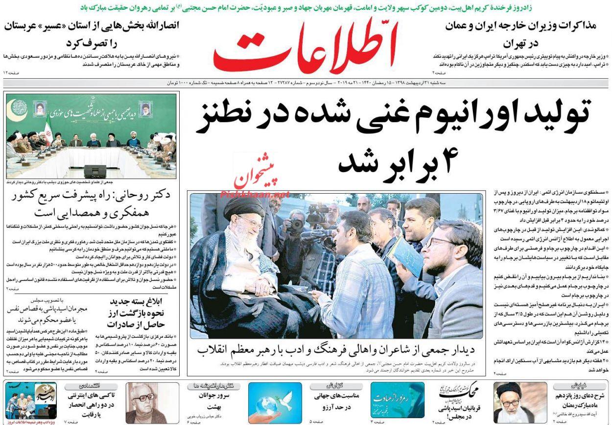 عناوین اخبار روزنامه اطلاعات در روز سهشنبه ۳۱ اردیبهشت :