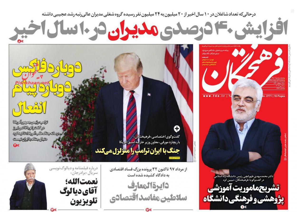 عناوین اخبار روزنامه فرهیختگان در روز سهشنبه ۳۱ اردیبهشت :