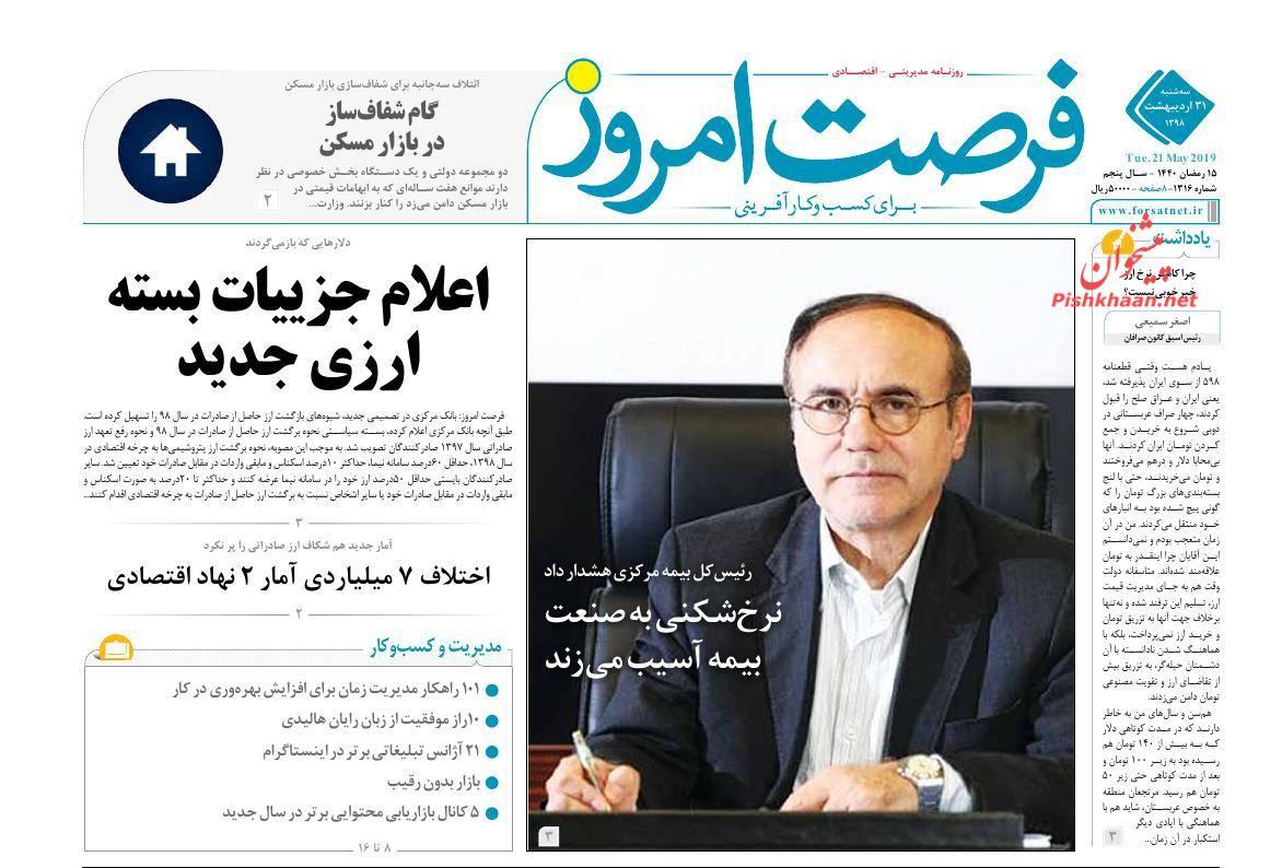 عناوین اخبار روزنامه فرصت امروز در روز سهشنبه ۳۱ اردیبهشت :