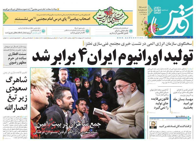عناوین اخبار روزنامه قدس در روز سهشنبه ۳۱ ارديبهشت :