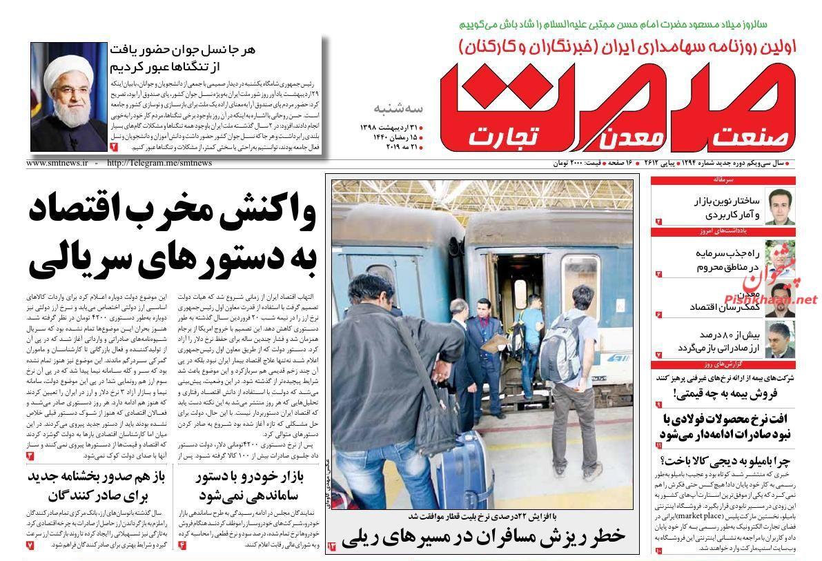 عناوین اخبار روزنامه گسترش صمت در روز سهشنبه ۳۱ اردیبهشت :