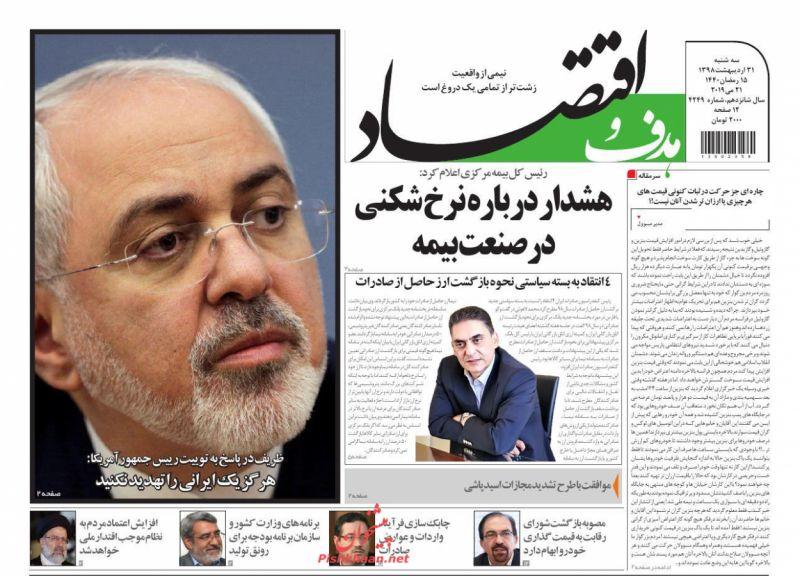 عناوین اخبار روزنامه هدف و اقتصاد در روز سهشنبه ۳۱ ارديبهشت :