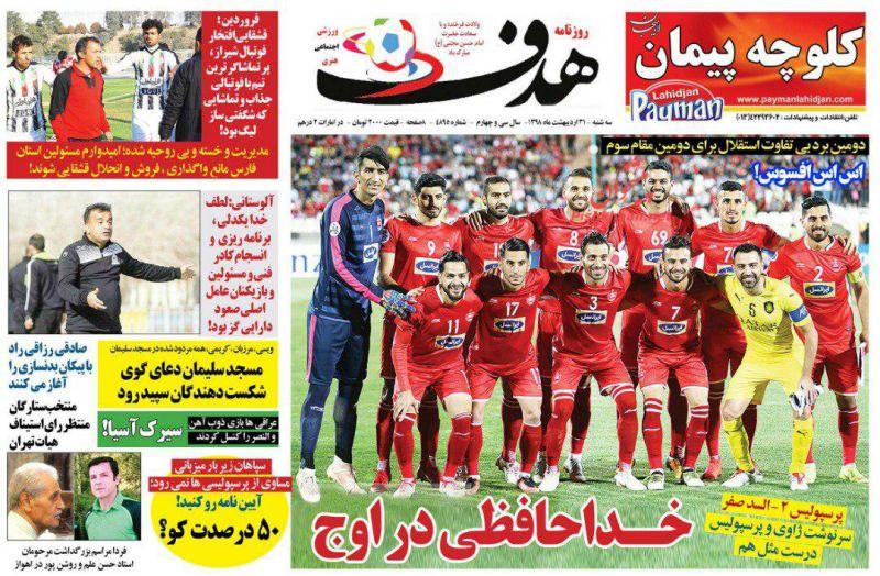 عناوین اخبار روزنامه هدف در روز سهشنبه ۳۱ ارديبهشت :