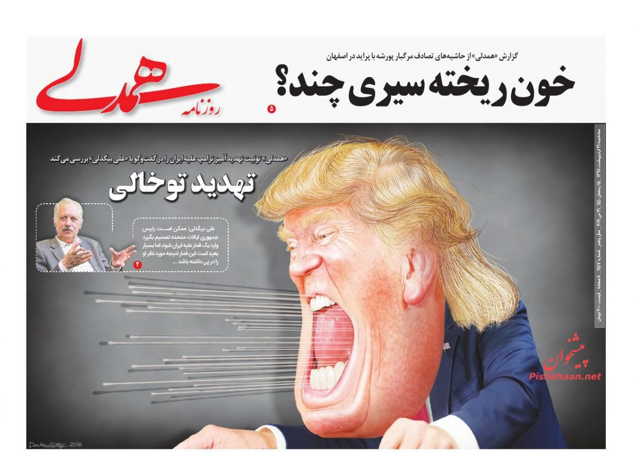 عناوین اخبار روزنامه همدلی در روز سهشنبه ۳۱ اردیبهشت :