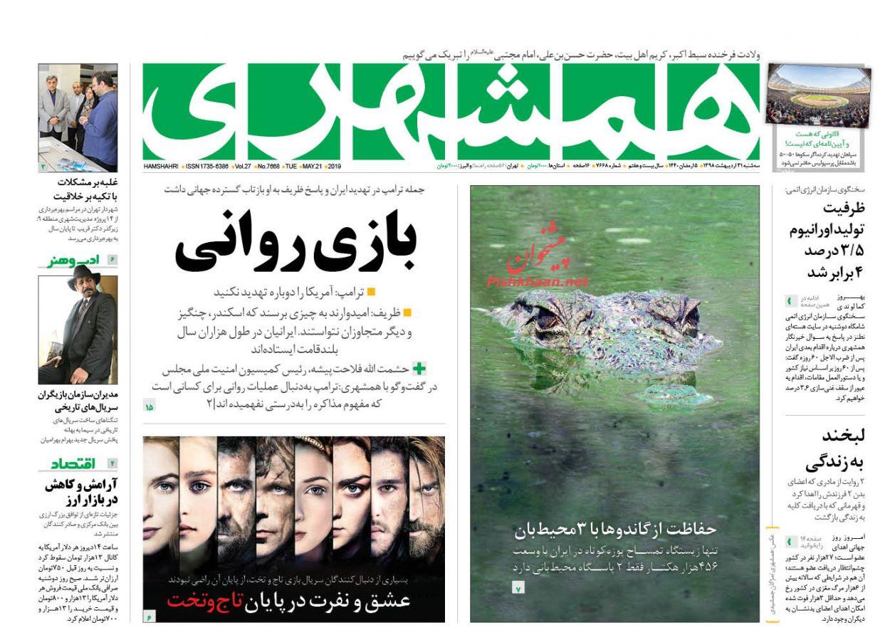 عناوین اخبار روزنامه همشهری در روز سهشنبه ۳۱ ارديبهشت :