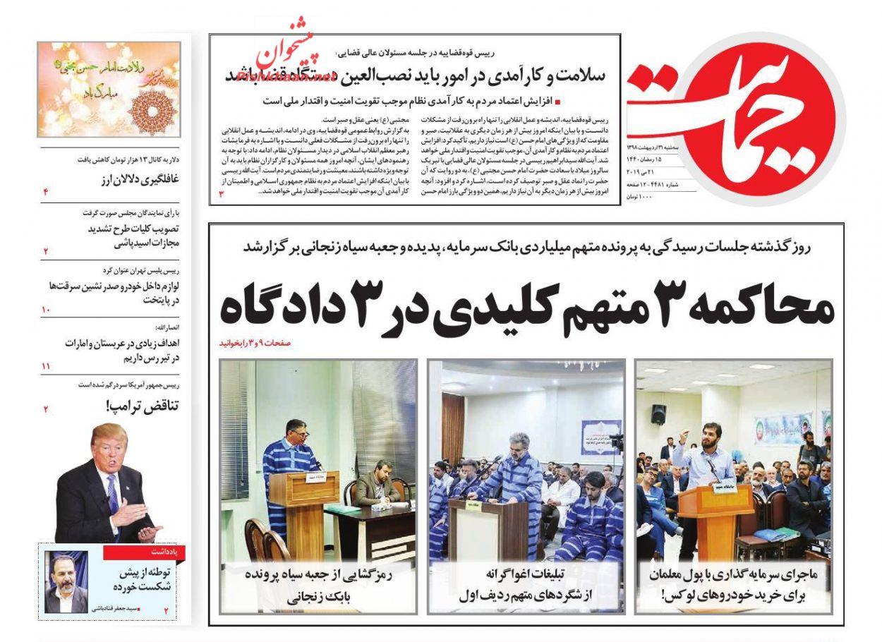 عناوین اخبار روزنامه حمایت در روز سهشنبه ۳۱ اردیبهشت :