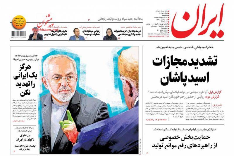 عناوین اخبار روزنامه ایران در روز سهشنبه ۳۱ ارديبهشت :