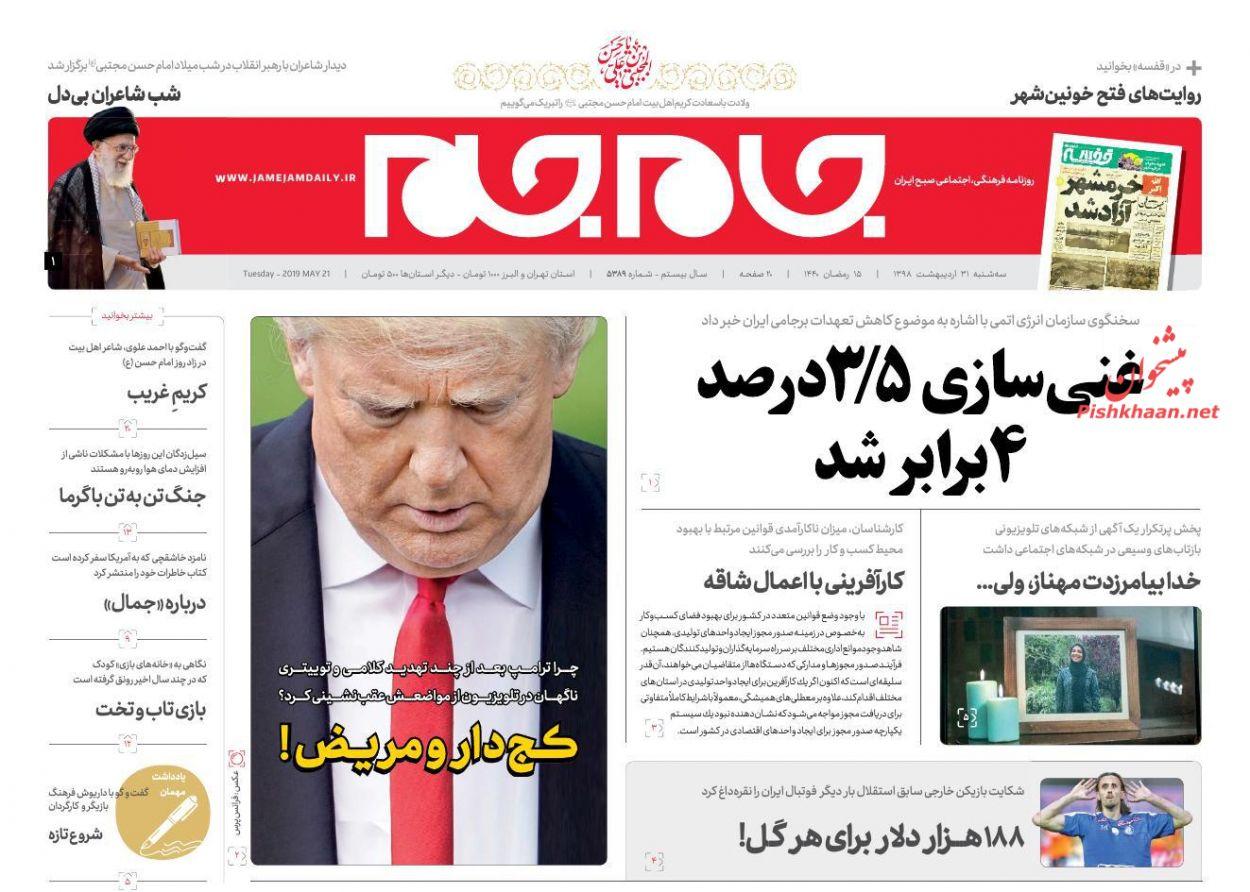 عناوین اخبار روزنامه جام جم در روز سهشنبه ۳۱ اردیبهشت :