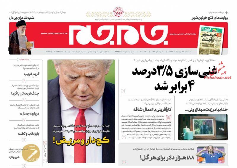 عناوین اخبار روزنامه جام جم در روز سهشنبه ۳۱ ارديبهشت :