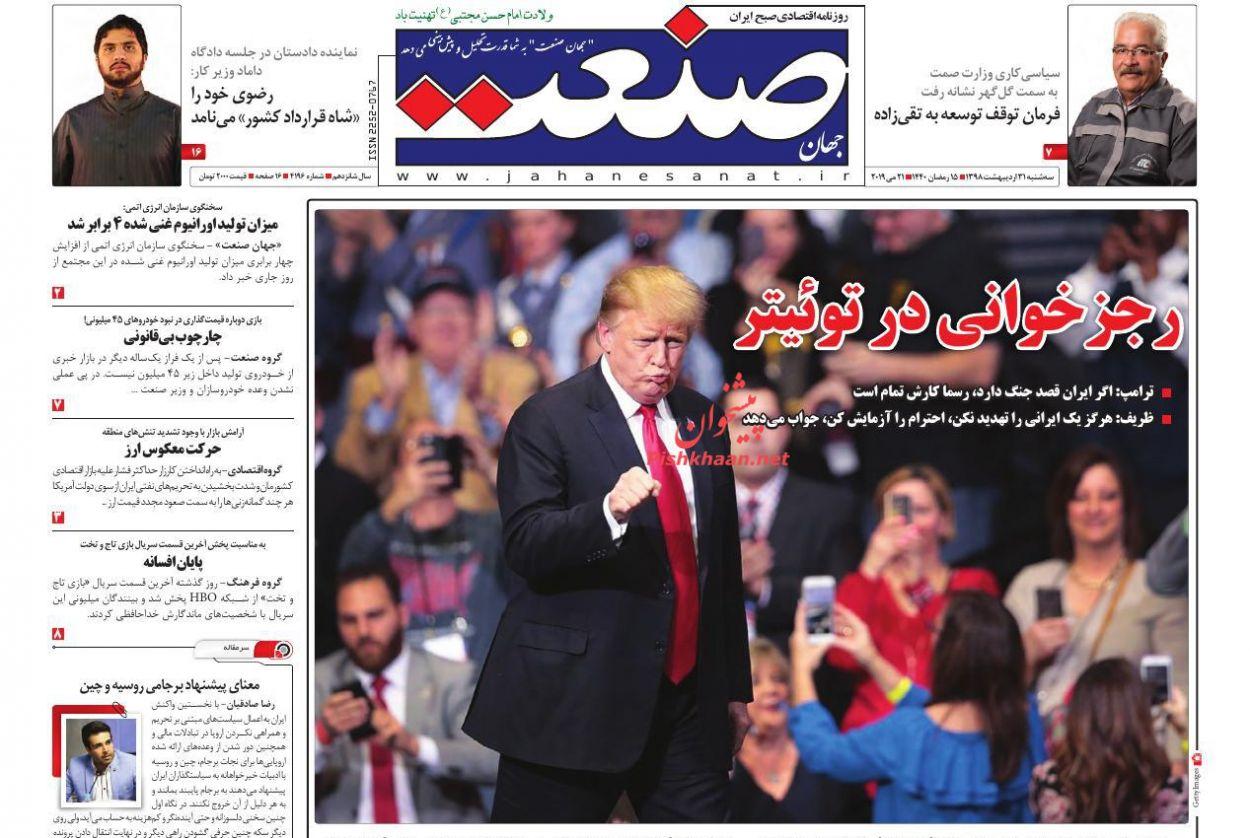 عناوین اخبار روزنامه جهان صنعت در روز سهشنبه ۳۱ اردیبهشت :
