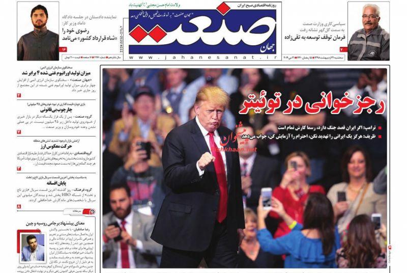 عناوین اخبار روزنامه جهان صنعت در روز سهشنبه ۳۱ ارديبهشت :