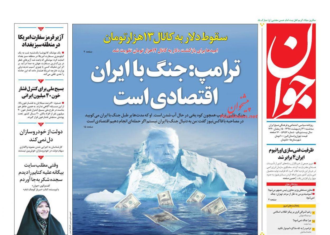 عناوین اخبار روزنامه جوان در روز سهشنبه ۳۱ اردیبهشت :