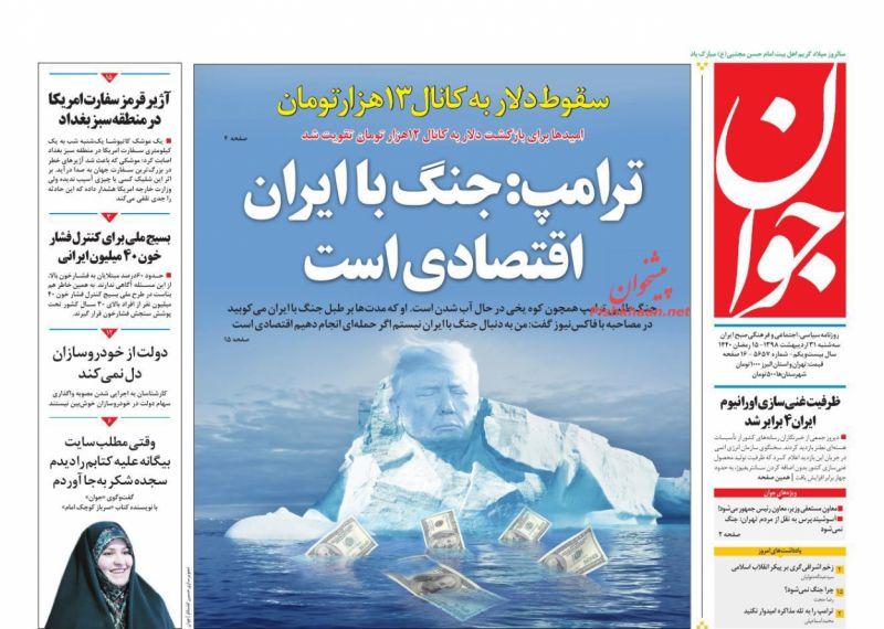 عناوین اخبار روزنامه جوان در روز سهشنبه ۳۱ ارديبهشت :