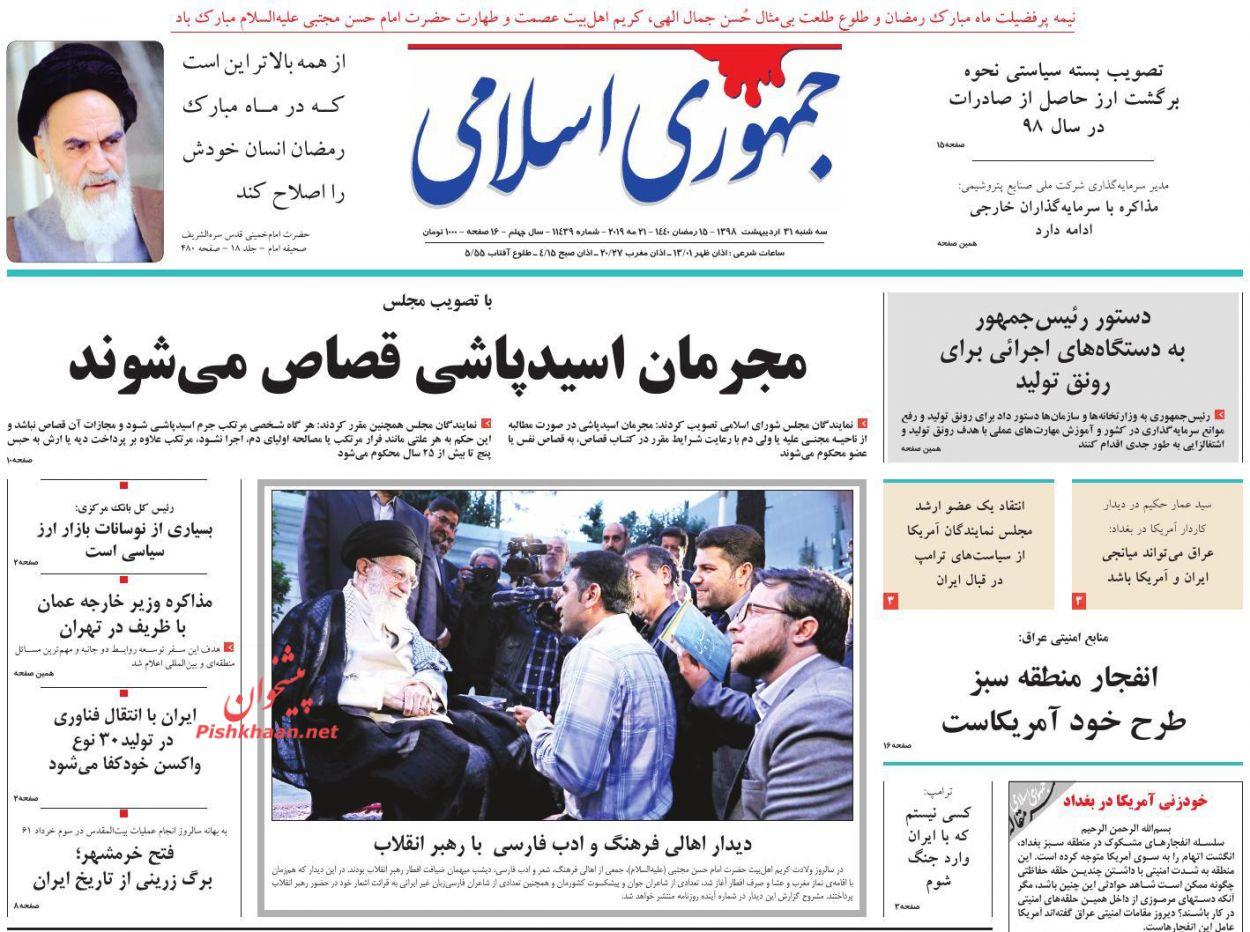 عناوین اخبار روزنامه جمهوری اسلامی در روز سهشنبه ۳۱ اردیبهشت :