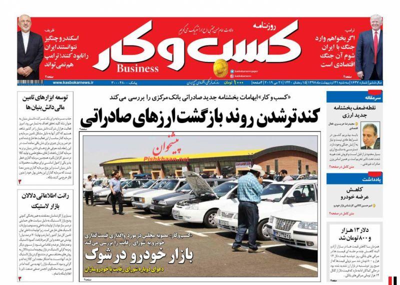 عناوین اخبار روزنامه كسب و كار در روز سهشنبه ۳۱ ارديبهشت :