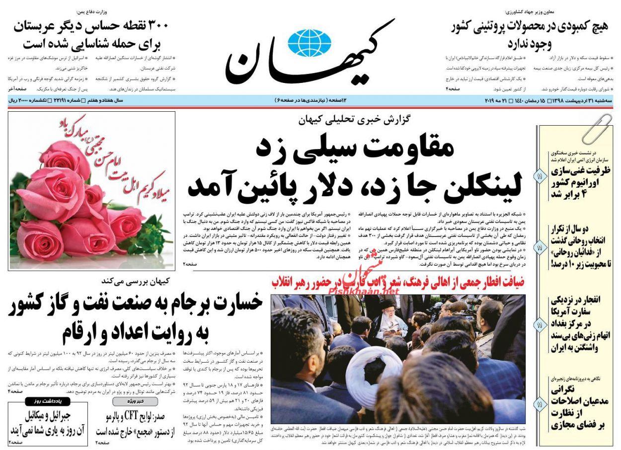 عناوین اخبار روزنامه کيهان در روز سهشنبه ۳۱ ارديبهشت :