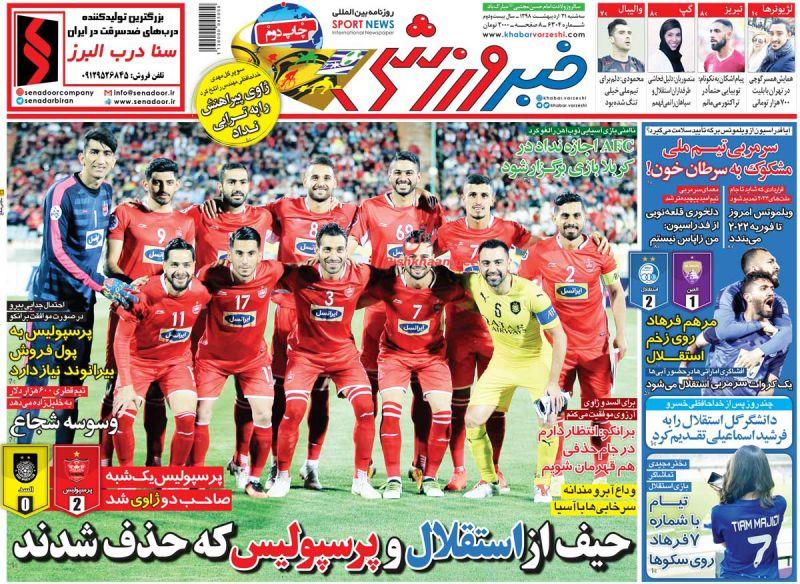 عناوین اخبار روزنامه خبر ورزشی در روز سهشنبه ۳۱ ارديبهشت :