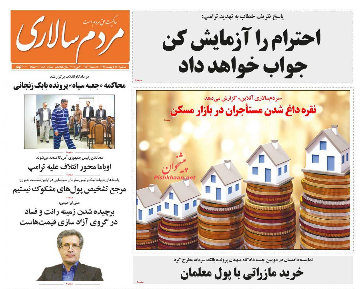 عناوین اخبار روزنامه مردم سالاری در روز سهشنبه ۳۱ اردیبهشت :