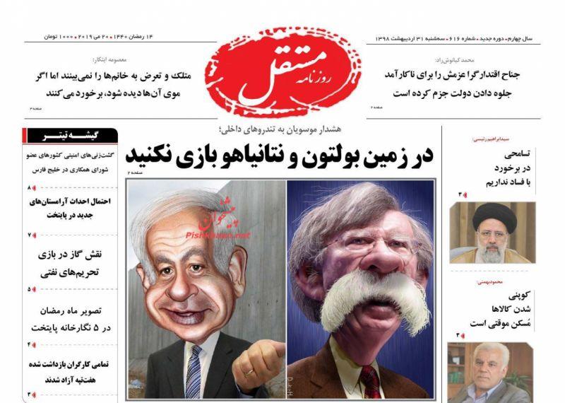 عناوین اخبار روزنامه مستقل در روز سهشنبه ۳۱ ارديبهشت :