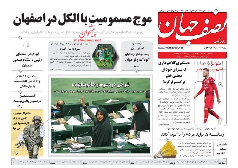 عناوین اخبار روزنامه نصف جهان در روز سهشنبه ۳۱ اردیبهشت :