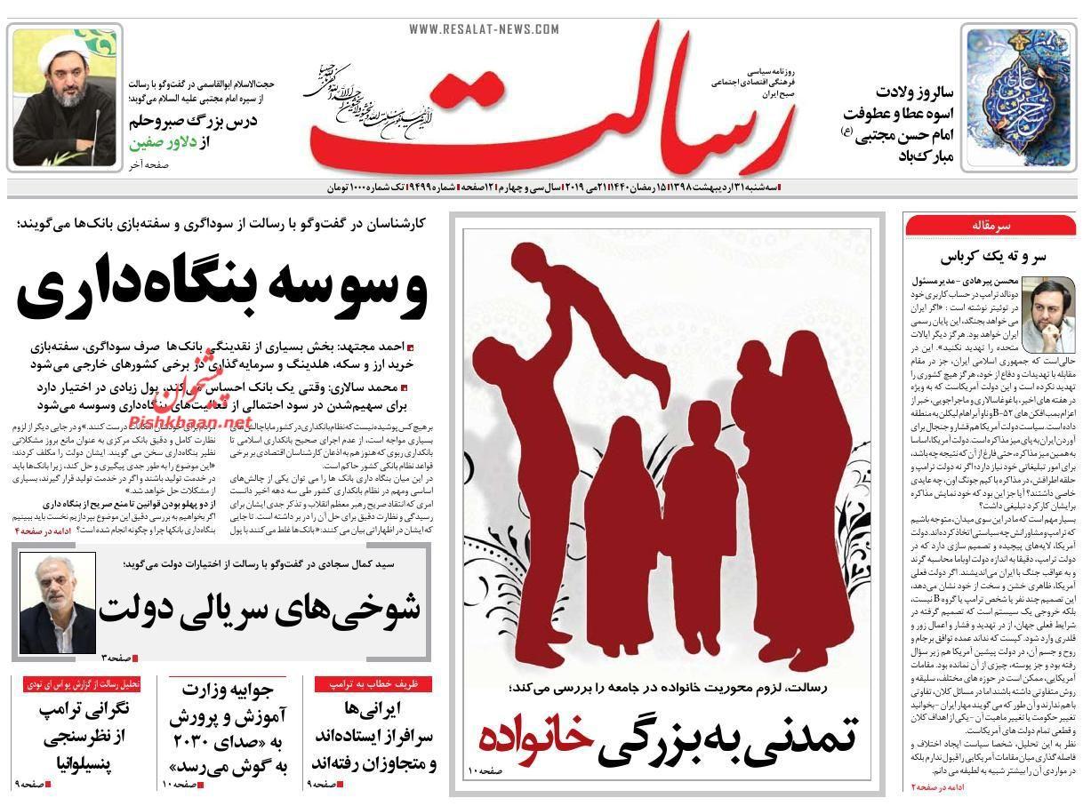 عناوین اخبار روزنامه رسالت در روز سهشنبه ۳۱ اردیبهشت :